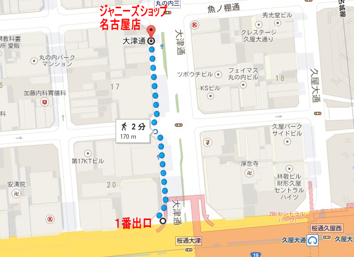 ジャニーズショップ名古屋店行き方