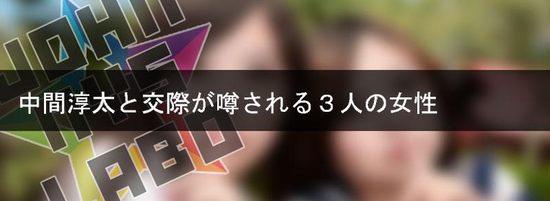 中間淳太と交際が噂される3人の女性