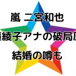 二宮和也伊藤綾子