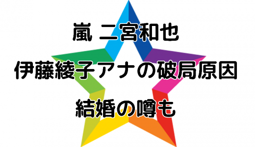 二宮和也と伊藤綾子アナの破局原因、結婚の噂も