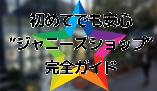 ジャニーズショップの完全ガイド!行き方&生写真の買い方!原宿 大阪 名古屋 福岡