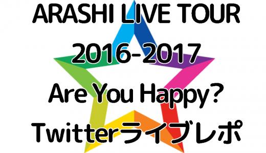 ARASHI LIVE TOUR 2016-2017 Are You Happy? 1/6 福岡ドーム ツイッターライブレポ「新年1発目だぞ!明けましておめでとう!俺達はもう準備出来てるぞ!皆はどうなんだ?まだまだたんねーぞ!」