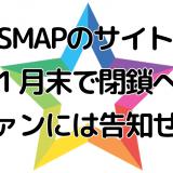 SMAPのサイト1月末で閉鎖へ、ファンには告知せず