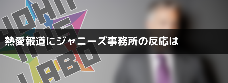 櫻井翔と小川彩佳の熱愛報道にジャニーズ事務所は