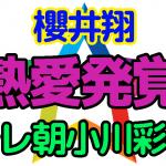 櫻井翔と小川彩佳の熱愛発覚!結婚間近の噂も
