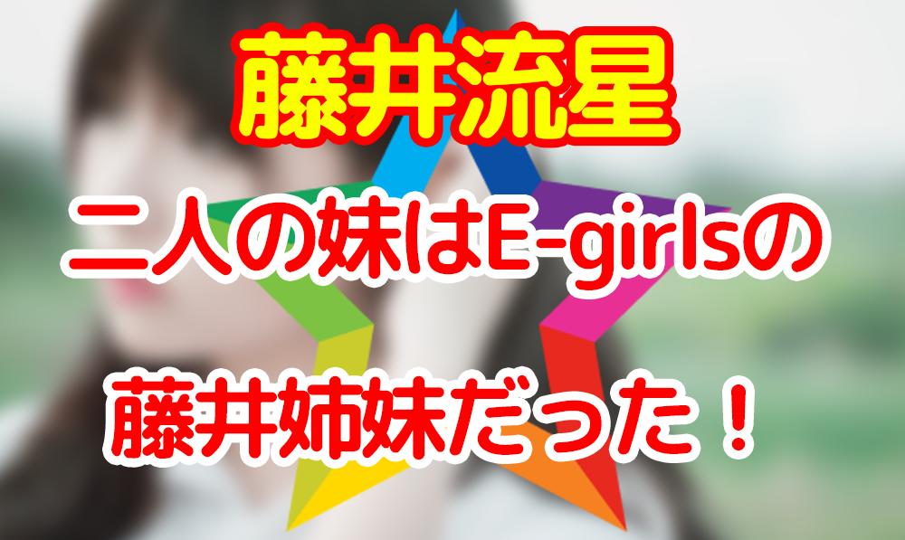 藤井流星の二人の妹はE-girlsの藤井姉妹だった!
