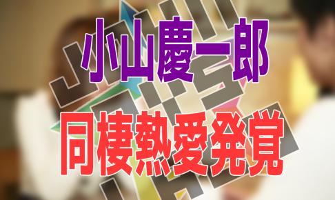 小山慶一郎と太田希望の同棲熱愛発覚