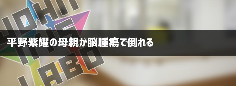 平野紫耀の母親が脳腫瘍で倒れる