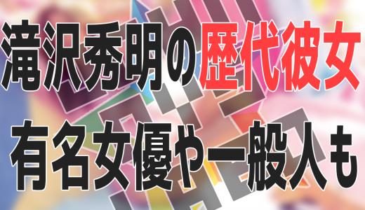 滝沢秀明の熱愛彼女が判明!武井咲とのドラマや櫻井翔まで彼女に!?