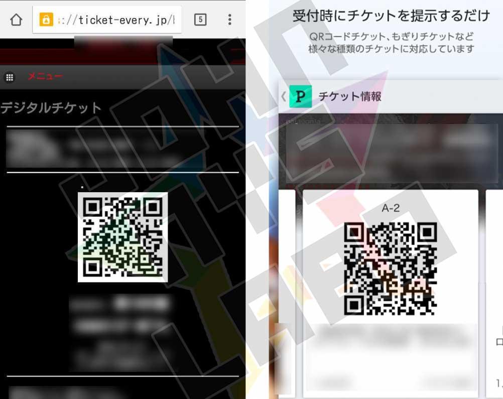 デジタルチケットの画面