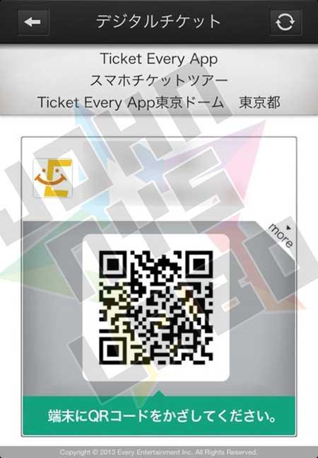 デジタルチケット、画面