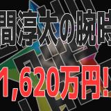 中間淳太の腕時計は1,620万円!!