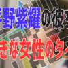 平野紫耀にキスマークを付けた彼女は桜井玲香!?歴代の7人の彼女を検証