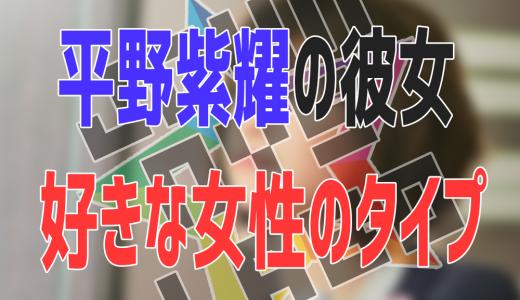 平野紫耀にキスマークを付けた彼女は桜井玲香!?歴代の7人の女性を検証