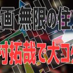 """映画""""無限の住人""""木村拓哉で大コケならジャニーズ大激怒か"""