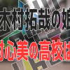 木村心美桐朋学園高校に入学!!最新画像や偏差値を公開