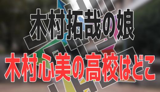 木村心美 桐朋学園高校に入学!!最新画像や偏差値を公開
