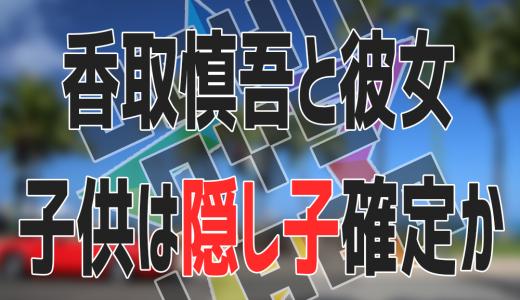 香取慎吾と彼女の子供は隠し子とされる4つの理由
