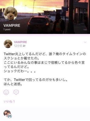 手越祐也LINEアカウント