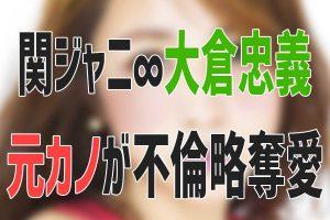 """大倉忠義の元カノ""""寿るい""""がまたやらかした!!あびる優の夫を不倫略奪愛"""