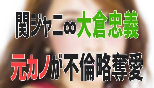 """大倉忠義の元彼女""""寿るい""""がまたやらかした!!あびる優の夫を不倫略奪愛"""
