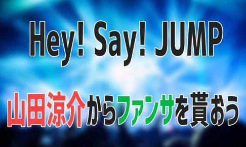 【必見】山田涼介からファンサを貰う方法教えます!!基準や服装、うちわの工夫で確率アップ