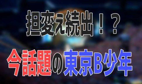 担変え続出!東京B少年のメンバー紹介!!