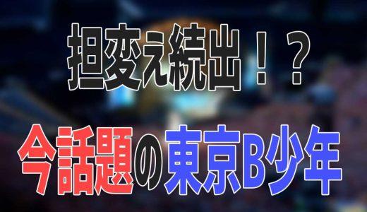担変え続出!東京B少年のメンバーカラー&シンメを大紹介!!