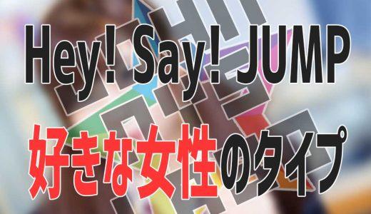 HeySayJUMPが好きな女の子のタイプを発表!!彼女にしたいのはどんな子!?