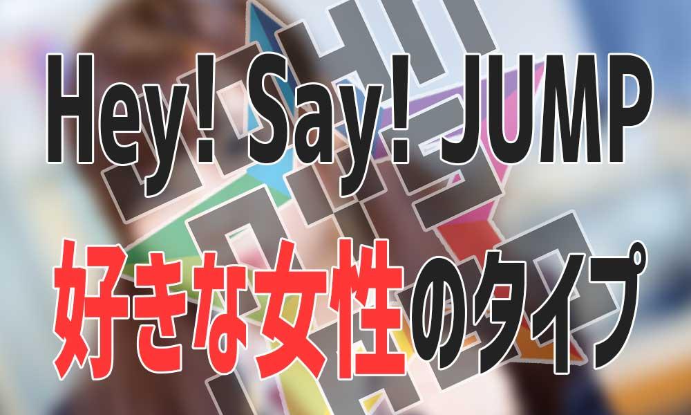 HeySayJUMPが好きな女性のタイプを発表!!彼女にしたいのはどんな子!?