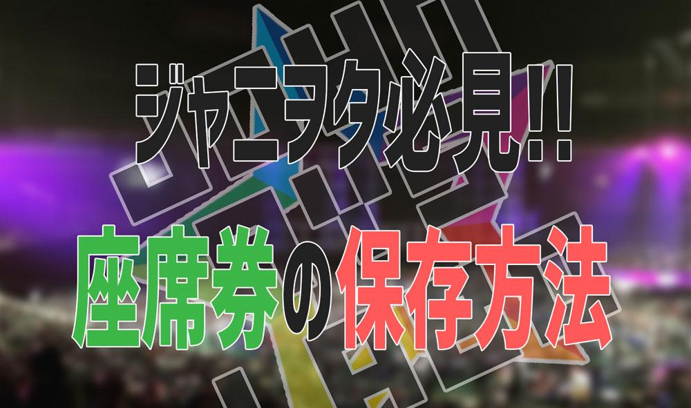 ジャニヲタ必見!!デジチケ座席券の保存方法