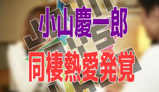 """小山慶一郎と同棲熱愛発覚した太田希望、""""新藤まなみ""""に改名して逃走"""