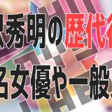滝沢秀明、彼女、武井咲