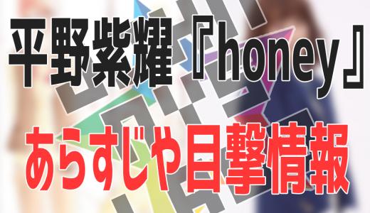 平野紫耀『honey』あらすじやロケ地や撮影目撃情報