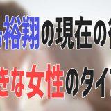 中島裕翔の現在の彼女が意外すぎる!!歴代彼女まとめ、好きなタイプ&嫌いなタイプは