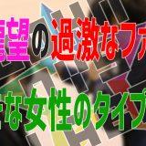 小瀧望のファンサ事件の真相がヤバイ!好きなタイプにしかファンサしないって本当?