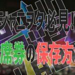 ジャニヲタ必見!!デジチケ座席券の永久保存方法